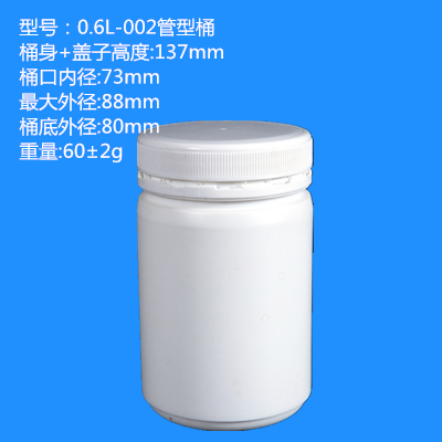 0.6L-002管型桶