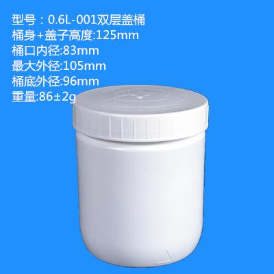 0.6L-001双层盖桶