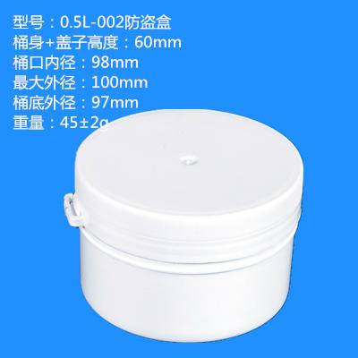 0.5L-002防盗盒