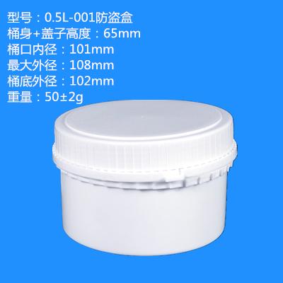 0.5L-001防盗盒