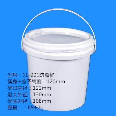 1L-001防盗桶