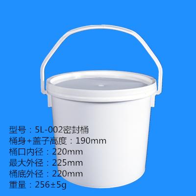 5L-002密封桶