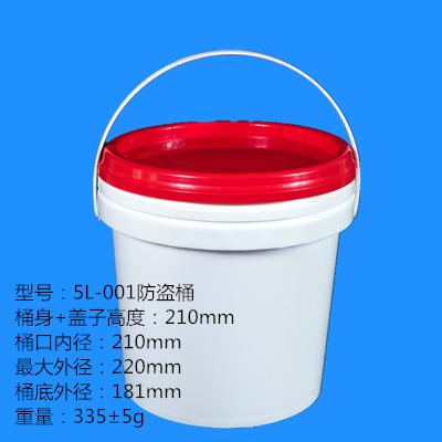 5L-001防盗桶