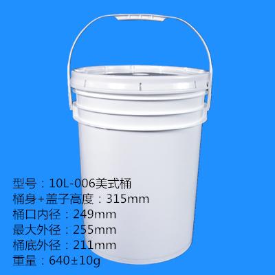 10L-006万博官网manbetx手机桶