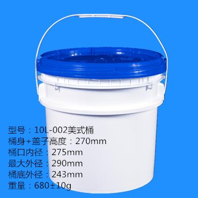 10L-002万博官网manbetx手机桶