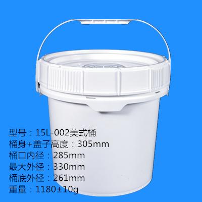 15L-002万博官网manbetx手机桶