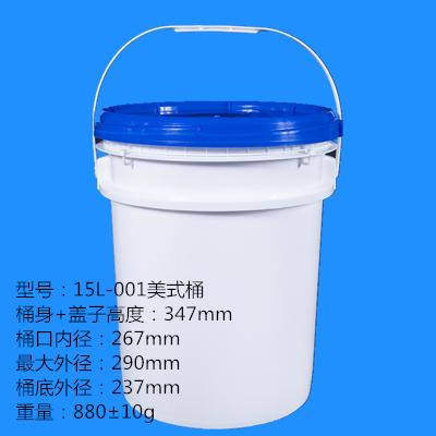 15L-001万博官网manbetx手机桶