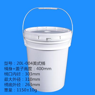 20L-004万博官网manbetx手机桶