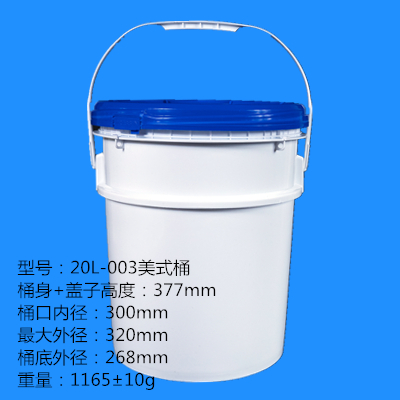 20L-003万博官网manbetx手机桶