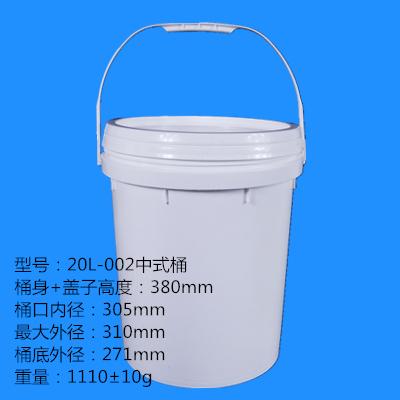 20L-002中式桶