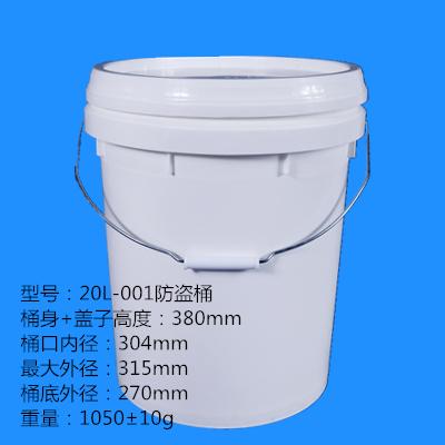 20L-001防盗桶