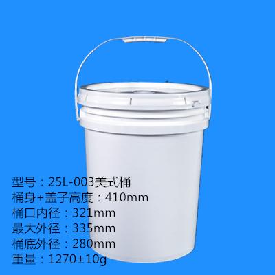 25L-003万博官网manbetx手机桶