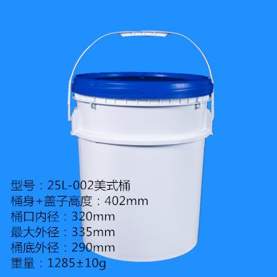 25L-002万博官网manbetx手机桶