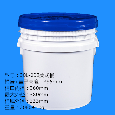 30L-002万博官网manbetx手机桶
