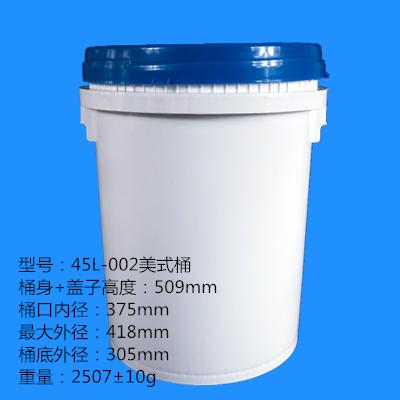 45L-002万博官网manbetx手机桶