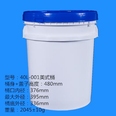 40L-001万博官网manbetx手机桶