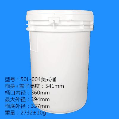 50L-004万博官网manbetx手机桶
