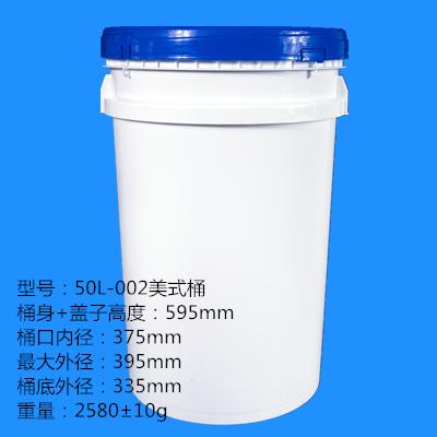 50L-002万博官网manbetx手机桶