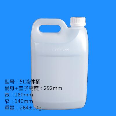 2.5L液体桶