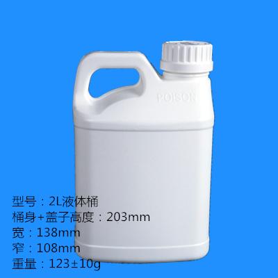 2L液体桶