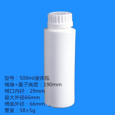 500ml液体瓶